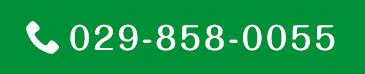 Tel.029-858-0055